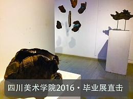 《开放的6月》Vol.3美术教育篇  2016四川美术学院毕业生作品展  #2016青春答卷#