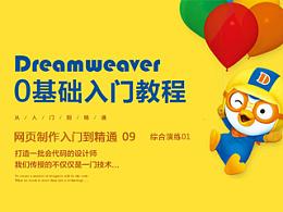 Dreamweaver网页制作入门到精通09《综合演练01》
