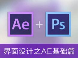 """当""""After Effects""""邂逅""""Photoshop"""""""