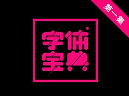 01集-张家佳字体宝典