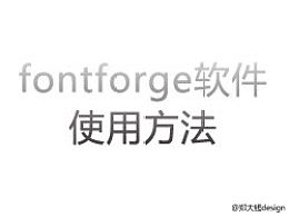fontforge软件的使用方法