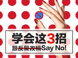 学会这3招,跟反复改稿Say No!~