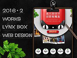 LYNX BOX店铺设计页面【元宵佳节】