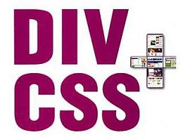 岛识电商《DIV+CSS公开课》CSS鼠标经过图片替换效果