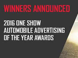 2016 ONE SHOW 全球年度汽车广告奖获奖作品赏析