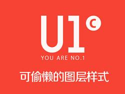 U1 - C 可偷懒的图层样式 by 牛MO王