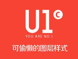 U1 - C 可偷懒的图层样式
