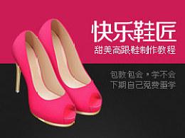 快乐鞋匠,甜美高跟鞋制作教程。