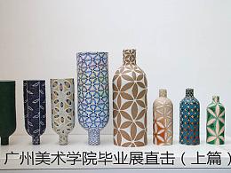 广州美术学院2016本科毕业展﹟青春答卷2016﹟