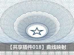 【共享插件018】曲线映射