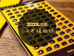 站酷2016年台历-小Z表情贴纸设计 by 黄敬洲