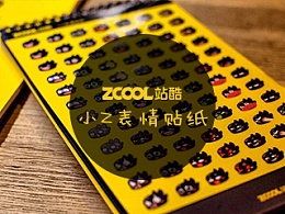 站酷2016年台历-小Z表情贴纸设计
