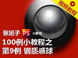 第9例-钢质感球-张旭子PS100例教程