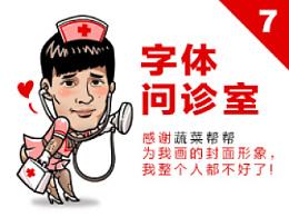 刘兵克-字体问诊室(7)
