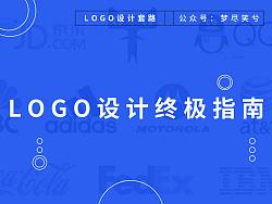 深度好文!全面解析LOGO设计中常见误区与设计流程(设计师必读)