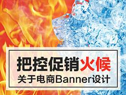 """如何把控Banner设计中促销氛围的""""火候"""",看这篇文章就够了!~"""