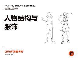 教你如何画好漫画教程65-绘制简易人体结构与服饰