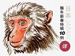 日本猴年新春贺岁特辑