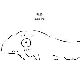 从《山海经》中找到了大鱼鲲鹏的前身,竟然是...