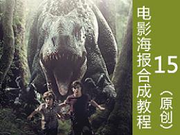 侏罗纪世界海报合成教程-第十五弹(原创)