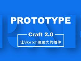 Craft 2.0 让你的Sketch更加强大
