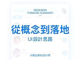UI 设计思路:先放飞概念,再落实到产品