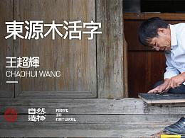 一辈子'破木造字'的人 · 王超輝「自然造物」