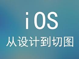 APP制作之iOS切图