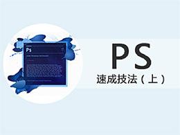 ps 速成技法(上)