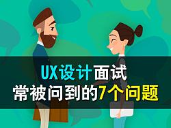 UX 设计面试常被问到的 7 个问题