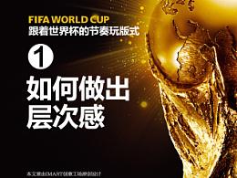 跟着世界杯的节奏玩版式①如何做出层次感