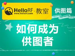 HelloRF教室——供图篇之如何成为供图者