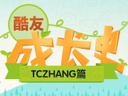 tczhang-酷友成长史之UI篇