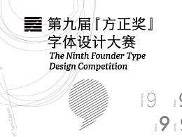 第九届『方正奖』字体设计大赛开始啦!