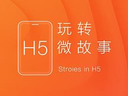 玩转H5微故事
