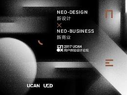 """""""新设计 × 新商业"""":UCAN 2017 开启全新用户体验"""