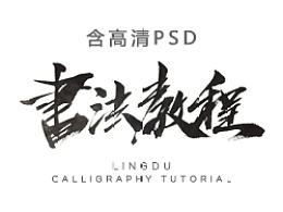【灵度】书法教程(含PSD高清笔触)
