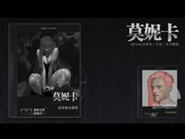 插画教程《莫妮卡》内部即兴演示节选(无字幕版)