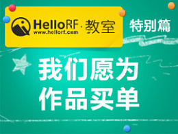 HelloRF教室——特别篇之我们愿为作品买单