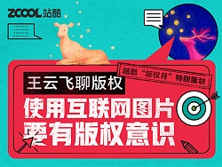 王云飞聊版权:使用互联网图片要有版权意识 by 站酷网