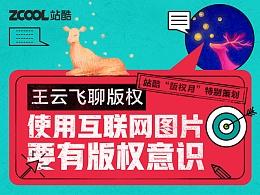 王云飞聊版权:使用互联网图片要有版权意识