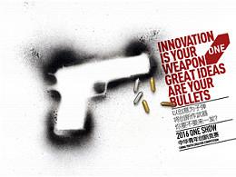 助力品牌年轻人营销——2016 ONE SHOW中华青年创新竞赛正式开赛