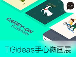 【手心微画展】2013年腾讯游戏节日壁纸背后的故事——腾讯游戏TGideas