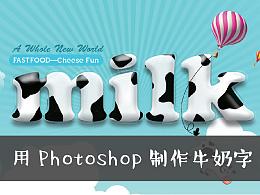 用Photoshop制作牛奶字