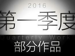 2016【第一季度】部分作品