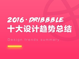 Dribbble 2016十大设计趋势总结