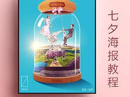 七夕海报设计教程~~~