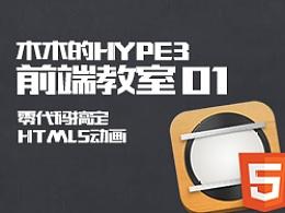 零代码搞定H5动画-木木的Hype前端教室(1)-了解hype3