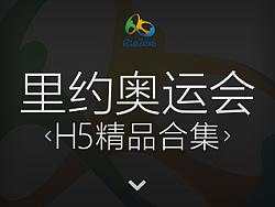 2016年里约奥运会H5精品合集! by 小呆xd