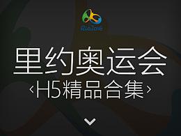 2016年里约奥运会H5精品合集!